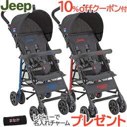 ジープ アドベンチャー ベビーカー 【2019年 モデル】 Jeep ジープ J is for Jeep SPORT Limited スポーツ リミテッド ベビーカー本体+フロントバー セット【ラッキーシール対応】