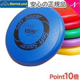 ソフトソーサー  \450円オフクーポン/ボーネルンド ボリー ソフトソーサー(フリスビー) 青 ブルー【あす楽対応】【ナチュラルリビング】
