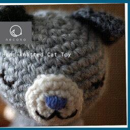 猫のおもちゃ 猫用のおもちゃ  ウール&アルパカで手編みしたぬいぐるみ  -ハンドメイド- 『ねこのあみぐるみ』-猫 おもちゃ ぬいぐるみ 猫キック 安心 子猫 猫用品 日本製 10P05Nov16
