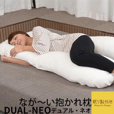 枕 肩こり解消 抱かれ枕なが〜い抱かれ枕DUAL-NEO(デュアル・ネオ)腕部長さ+60cmロング 横向き 抱き枕 まくら 妊婦 授乳クッション マタニティ 洗える 横向き いびき うつぶせ 腰枕 安眠 快眠 だきまくら