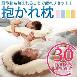 抱かれ枕 抱き枕「抱かれ枕 アーチピローFUN(ファン)」販売累計120,000個突破!≪30日間返品保証≫あす楽/送料無料/日本製