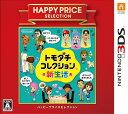 トモダチコレクション 新生活 ハッピープライスセレクション トモダチコレクション 新生活[3DS] / ゲーム