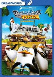 マダガスカル DVD ザ・ペンギンズ from マダガスカル パトロール隊、始動! [廉価版][DVD] / アニメ