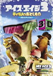 アイス・エイジ DVD アイス・エイジ3 ティラノのおとしもの 特別編: 3Dエディション [初回限定生産][DVD] / アニメ