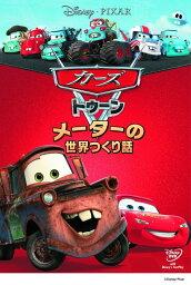 カーズ DVD カーズ トゥーン/メーターの世界つくり話 / ディズニー