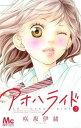 アオハライド 漫画 アオハライド 3 (マーガレットコミックス)[本/雑誌] (コミックス) / 咲坂伊緒
