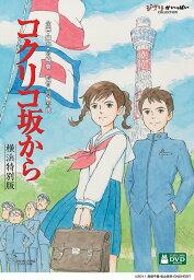 コクリコ坂から DVD コクリコ坂から 横浜特別版 [初回限定生産] / アニメ