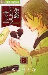 失恋ショコラティエ 漫画 失恋ショコラティエ 5 (フラワーCアルファ)[本/雑誌] (コミックス) / 水城せとな/著