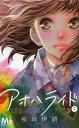 アオハライド 漫画 アオハライド 7 (マーガレットコミックス)[本/雑誌] (コミックス) / 咲坂伊緒/著
