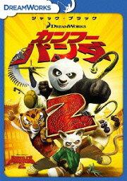 カンフーパンダ DVD カンフー・パンダ2 [廉価版][DVD] / アニメ