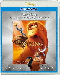 ライオンキング DVD ライオン・キング ダイヤモンド・コレクション MovieNEX [Blu-ray+DVD][Blu-ray] / ディズニー