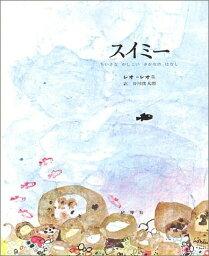 スイミー 小さなかしこいさかなのはなし 絵本 スイミー ちいさなかしこいさかなのはなし[本/雑誌] (児童書) / レオ・レオニ / 谷川俊太郎