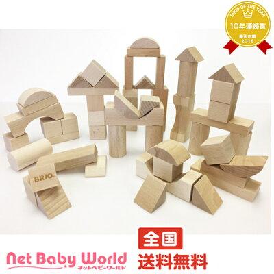 ママ割メンバーエントリーで更にポイント5倍 つみき50ピース ブリオ BRIO木製玩具 知育玩具 積み木 おもちゃ【HLS_DU】