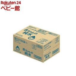 赤ちゃんの純水 和光堂 ベビーのじかん 赤ちゃんの純水(0ヶ月頃〜)(500ml*24本セット)【和光堂】