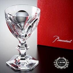 バカラ ワイングラス バカラ (Baccarat) アルクール ワイングラス[S] 201-104【あす楽対応】