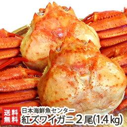 紅ズワイガニ 濃厚な旨味!日本海鮮魚センターの「ゆで紅ズワイガニ」 2尾(約1.4kg)【鮮魚を閉じ込めた急速冷凍】【蟹/かに】【贈り物・内祝いに!のし(熨斗)無料】【送料無料】