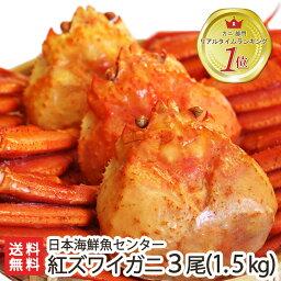紅ズワイガニ 濃厚な旨味!日本海鮮魚センターの「ゆで紅ズワイガニ」 3尾(約1.5kg)【鮮魚を閉じ込めた急速冷凍】【蟹/かに/ずわいがに】【父の日に!贈り物・内祝いに!のし(熨斗)無料】【送料無料】