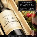 名入れワインギフト 記念日の新聞付き名入れ赤ワイン【Days】750ml[桐箱入り 名入れ 結婚祝い 誕生日 上司 退職 ギフト 贈り物 プレゼント 父 母 イタリアワイン]