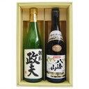 名入れのお酒 名入れ 日本酒 八海山 特別本醸造 と 名前入り 高野酒造 辛口純米酒 飲み比べセット 720ml×2本 プレゼント ギフト セット 送料無料 令和