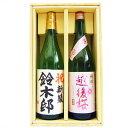 名入れのお酒 名入れ 日本酒 特撰純米 越後桜 と 名前入り 高野酒造 辛口純米酒 飲み比べセット 1800ml×2本 プレゼント ギフト セット 送料無料 令和