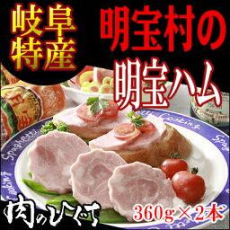 ポークハム 明宝ハム360g2本入り化粧箱付【あす楽_】