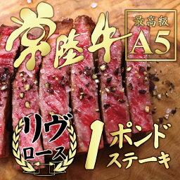 ステーキギフト ステーキ 1ポンド 黒毛和牛 常陸牛 A5 リブロース 内祝い 肉 ギフト