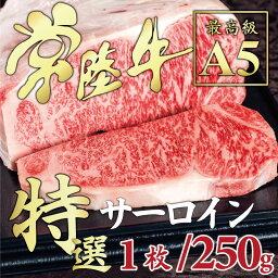 ステーキギフト 母の日 ギフト ステーキ 和牛 ブランド牛 常陸牛 サーロイン 特選 サーロインステーキ 250g 牛肉