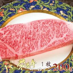 ステーキギフト お中元 ギフト ステーキ肉 国産 和牛 常陸牛 A5 サーロイン ステーキ 200g 1枚 内祝い