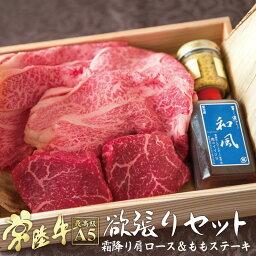 ステーキギフト 常陸牛 欲張りセット 霜降り肩ロース ももステーキ 送料無料 最高級 A5 黒毛和牛 内祝い 肉