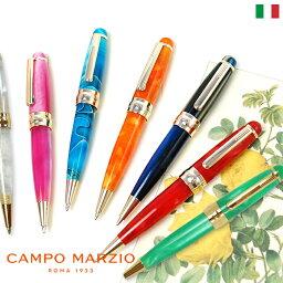 カンポマルツィオ ボールペン ボールペン 油性 セルロイド 高級 ブランド 直輸入 イタリア インポート イタリアブランド 母の日ギフト おしゃれ カンポマルツィオ CAMPO MARZIO LADY レディ ボールペン LADY-BP