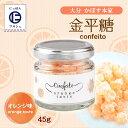 金平糖 こんぺいとう お菓子 プチギフト 九州 大分 金平糖 [かぼす本家] 金平糖 confeito (オレンジ味) 45g