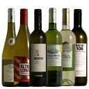 ワイン飲み比べセット ソムリエ厳選 白ワイン贅沢飲み比べ 6本 金賞受賞入り 白ワイン 6本 wine ワインセット 750ml×6 ワイン 金賞 750ML あす楽 r-41013 御中元 ギフト プレゼント