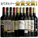 ワイン飲み比べセット 全てボルドー!全て金賞受賞!ボルドー赤ワイン飲み比べ10本セット! 赤 ワイン セット フルボディー 送料無料  ギフト プレゼント ワイン 金賞  r-40941 750ML  あす楽 御中元