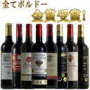 ワイン飲み比べセット 全てボルドー!全て金賞受賞!ボルドー赤ワイン飲み比べ8本セット! 赤 ワイン セット  送料無料  ギフト プレゼント 赤ワイン 金賞 750ML あす楽 r-40963 御中元