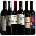 ワイン飲み比べセット 究極コスパ!カベルネソーヴィニヨン6本飲み比べ 送料無料 カベルネ・ソーヴィニヨン  赤  赤ワイン ワインセット  wine ギフト プレゼント 750ML  御中元