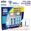 オーラルB ブラウン オーラルB PRO3000 2セットBRAUN Oral-B 電動ハブラシ D205354MN×2C【smtb-ms】0579452