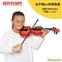 【送料無料】[291100]BONTEMPI(ボンテンピ)クラシックバイオリン 楽器 おもちゃ キッズ 子供 ギフト プレゼント 女の子 男の子 誕生日 クリスマス 本格的 イタリア製 正規輸入品 軽量 頑丈