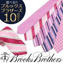 ブルックスブラザーズ  ブルックスブラザーズ BROOKS BROTHERS ネクタイ シルク アメリカ製 ブランド 結婚式 メンズ