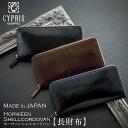 キプリス CYPRIS 長財布 ラウンドファスナー 束入 メンズ ホーウィン コードバン 5740 本革 日本製 ブランド 財布、おしゃれ、ブランド、ギフト、誕生日、プレゼント、彼氏