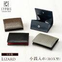 キプリス キプリスコレクション CYPRIS 小銭入れ BOX型 リザード メンズ 4234 コインケース 本革 レザー 日本製