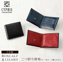 キプリス 二つ折り財布 メンズ キプリスコレクション CYPRIS 二つ折り財布 カード札入 小銭入れなし ボックスカーフ & リザード メンズ 4252 本革 レザー 日本製 トカゲ 財布、おしゃれ、ブランド、ギフト、誕生日、プレゼント、彼氏