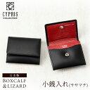 キプリス キプリスコレクション CYPRIS 小銭入れ ササマチ ボックスカーフ & リザード メンズ 4254 コインケース 本革 レザー 日本製 トカゲ