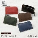 キプリス キプリス CYPRIS 小銭入れ ディアスキン2 メンズ コインケース 日本製 2355 本革 鹿革 日本製 ブランド