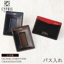 キプリス キプリス CYPRIS パスケース メンズ パス入れ 定期入れ コードバン & シラサギレザー 4119 本革 日本製