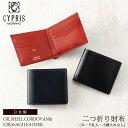 キプリス 二つ折り財布 メンズ キプリス CYPRIS 二つ折り財布 メンズ コードバン & シラサギレザー 小銭入れなし 4122 本革 日本製 財布、おしゃれ、ブランド、ギフト、誕生日、プレゼント、彼氏