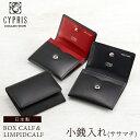キプリス キプリスコレクション CYPRIS 小銭入れ ササマチ コインケース ボックスカーフ&リンピッドカーフ メンズ 4654 本革 レザー 日本製