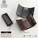 キプリス キーケース メンズ キプリスコレクション CYPRIS キーケース ボックスカーフ&リンピッドカーフ メンズ 4684 本革 レザー 日本製