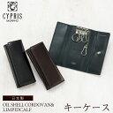キプリス キーケース メンズ キプリス CYPRIS キーケース メンズ オイルシェル コードバン & リンピッドカーフ 5305 本革 日本製 ブランド