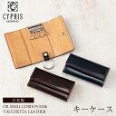 キプリス キーケース メンズ キプリス CYPRIS キーケース メンズ オイルシェルコードバン & ヴァケッタレザー 5464 本革 日本製 ブランド