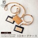 キプリス キプリス CYPRIS IDカードケース 本革 IDカードホルダー ネックストラップ付き オイルシェルコードバン & ヴァケッタレザー 5466 日本製